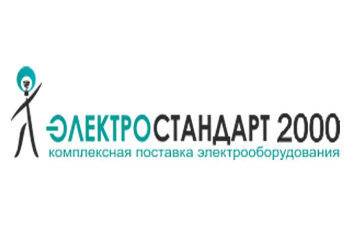 ООО Электростандарт 2000