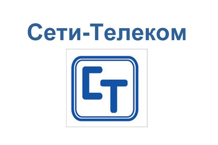 Группа компаний «Сети-Телеком»