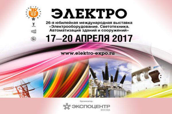 Оборудование Alfra на выставке «Электро-2017», г. Москва