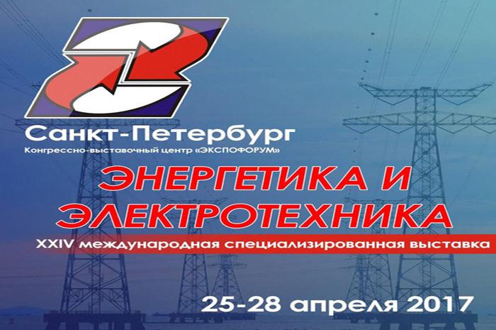 Оборудование Alfra на выставке «Энергетика и Электротехника» г. Санкт-Петербург